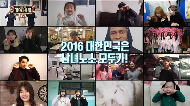KBS GAYO2016-43