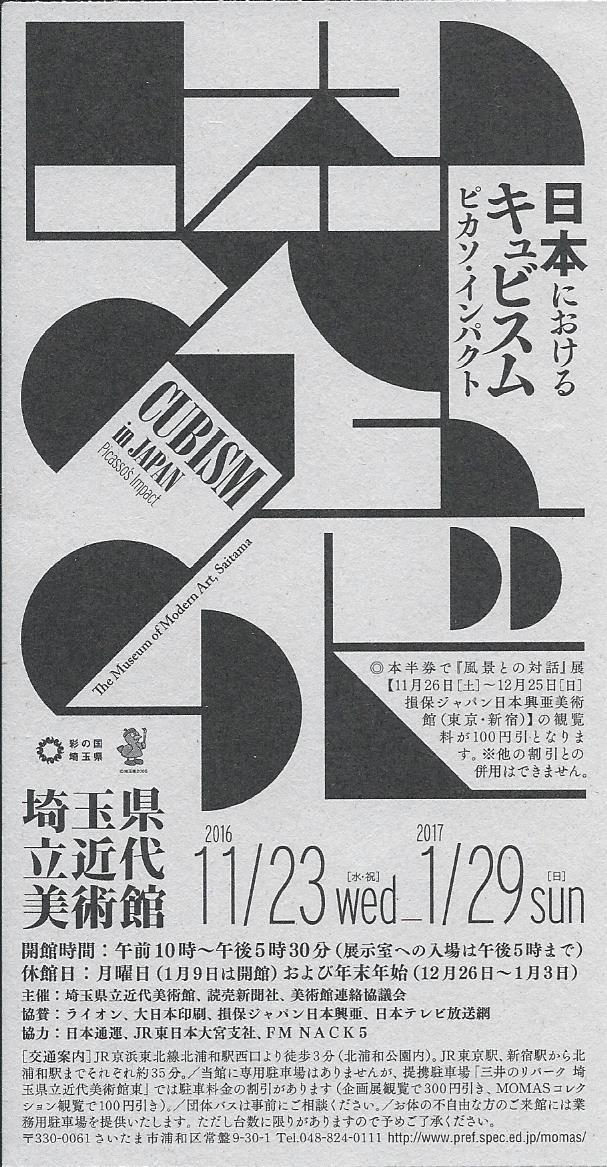 日本におけるキュビスム