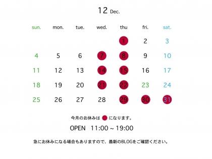 カレンダー201612