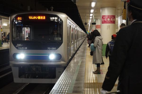 2016-12-17 りんかい線70-000形Z8編成 快速新木場行き