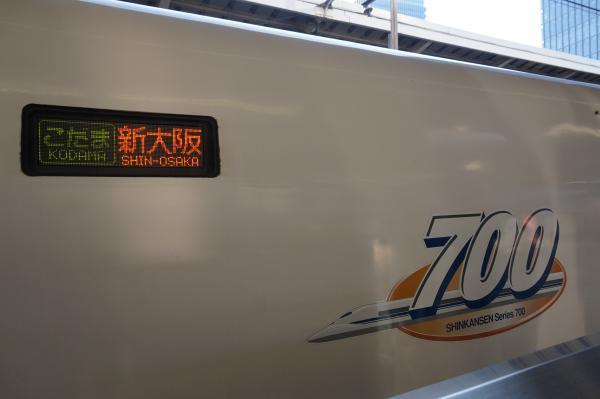 2017-01-04 700系B編成 こだま号新大阪行き 側面ロゴ