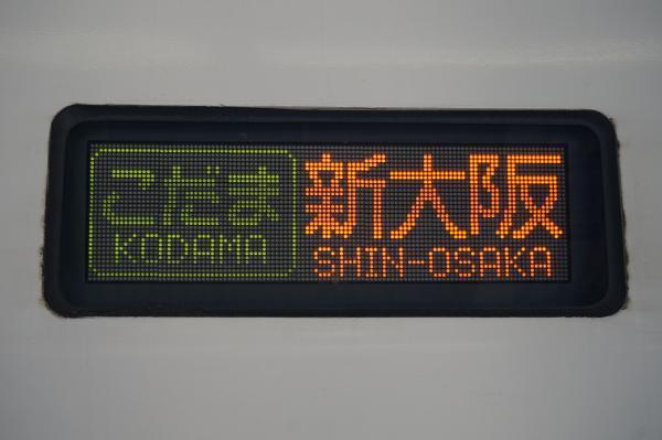 2017-01-04 700系B編成 こだま号新大阪行き