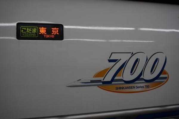 2017-01-04 700系B編成 こだま号東京行き 側面ロゴ