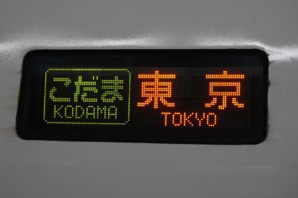 2017-01-04 700系B編成 こだま号東京行き
