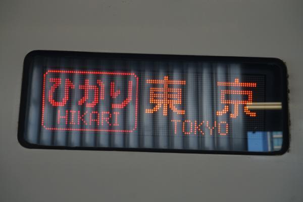 2017-01-04 700系B編成 ひかり号東京行き