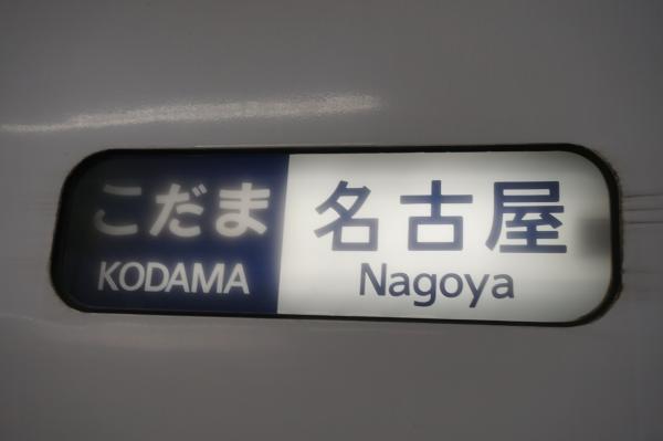 2017-01-04 700系C編成 こだま号名古屋行き