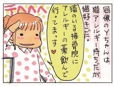 同僚のYちゃん 1-2