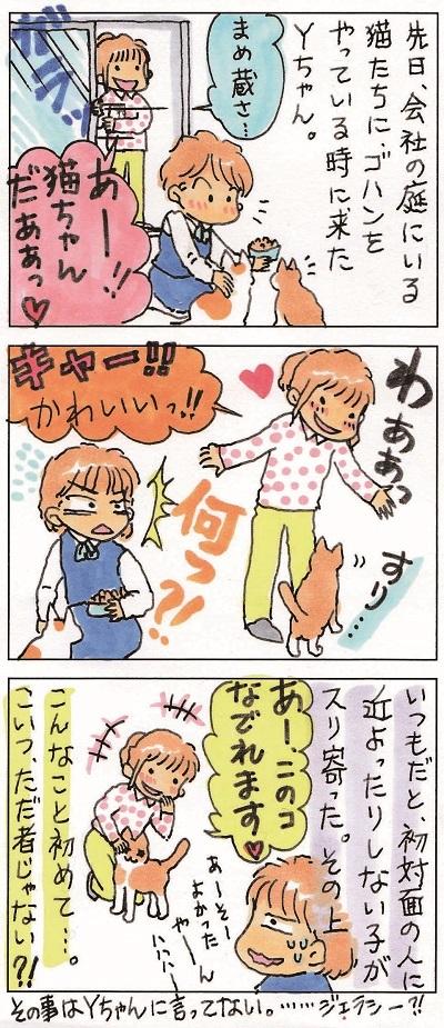 同僚のYちゃん 2-2