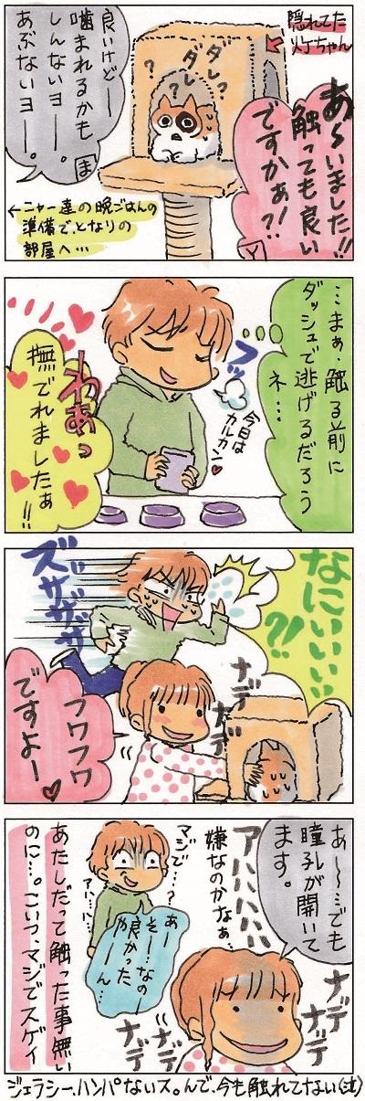続 同僚のYちゃん 3-3