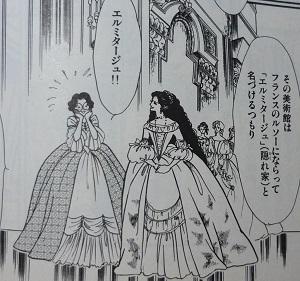 アントワネットさま同様、他国から嫁いできた王妃でありながらその生き方はあまりにも違ったのです