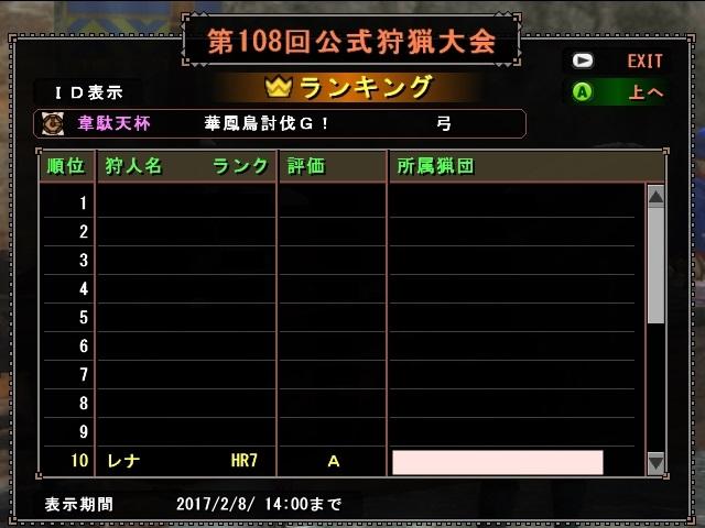 mhf_20170201_215908_109.jpg