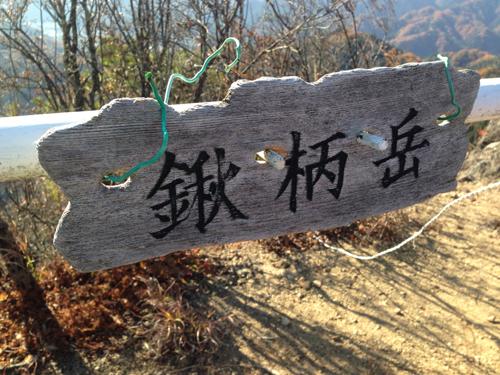16111805鍬柄岳・大桁山