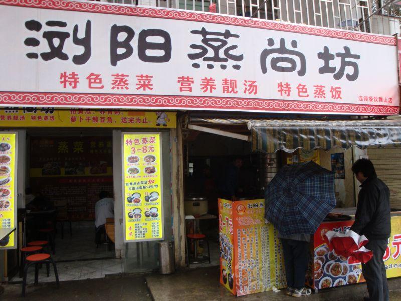 桂林市おすすめレストラン