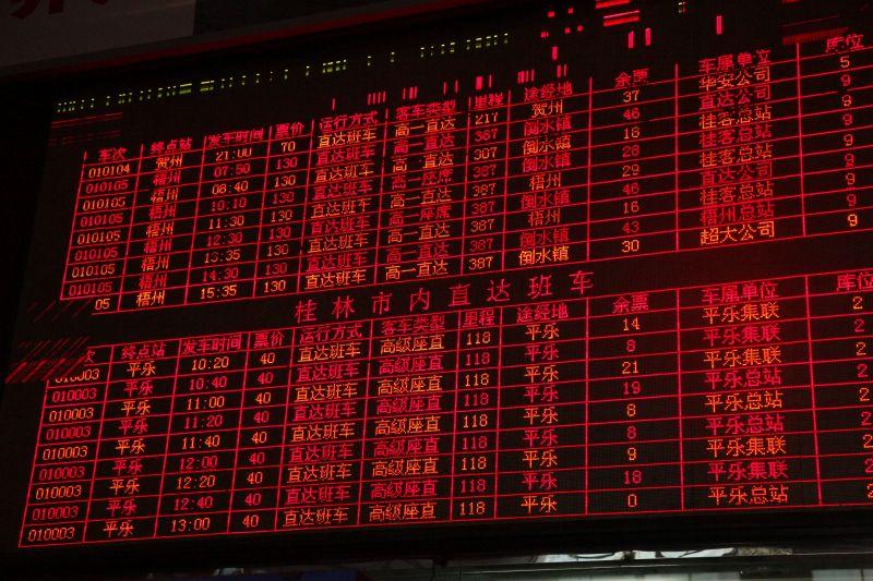 桂林バスターミナル時刻表