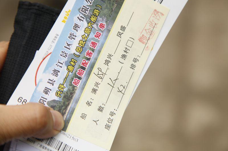 漓江遊覧船チケット