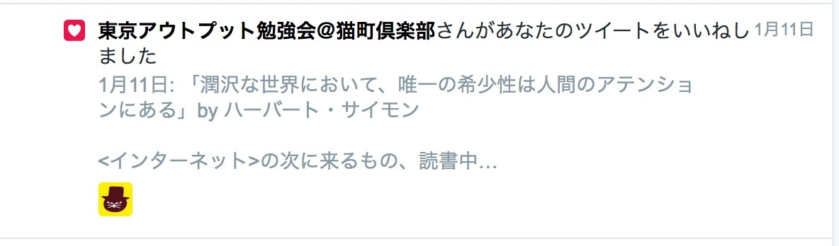 Twitter___通知