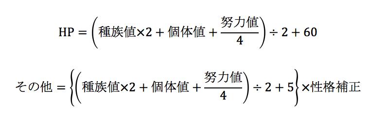 ポケモン 努力 値 計算 ステータス計算機 for ポケモン
