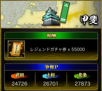 3戦目-甲斐
