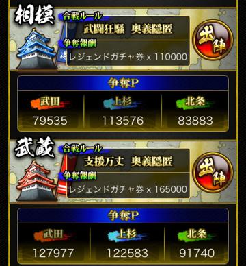4相模・武蔵
