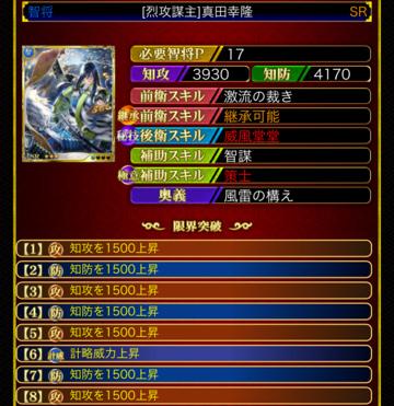 真田幸隆17-8乙