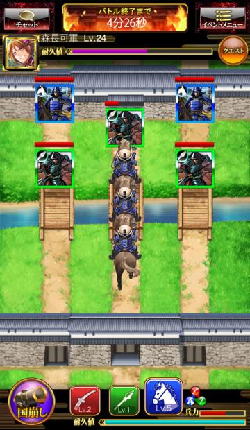 馬を選んで突撃