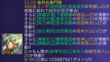 宵闇ダメージ-ゴリ