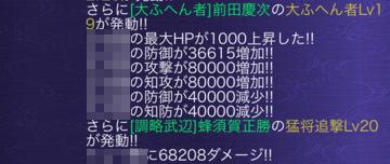 大ふへんもの 80000