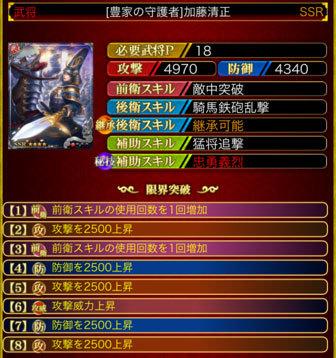 加藤清正SSR18-8凸