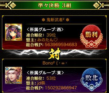 鬼斬武者-準々決勝勝利