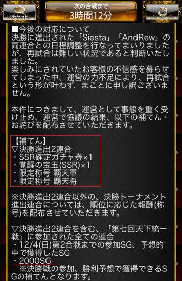 第7回天一お詫び3