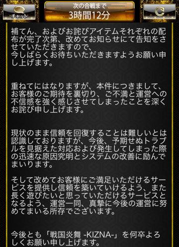 第7回天一お詫び5