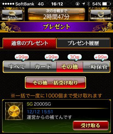 詫びSG2000