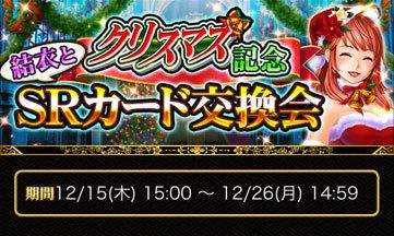 クリスマス記念 結衣とSRカード交換会