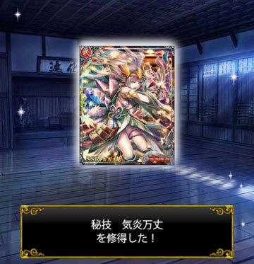 甘粕-気炎