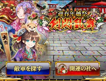 迎春年越祭-剣閃乱舞-