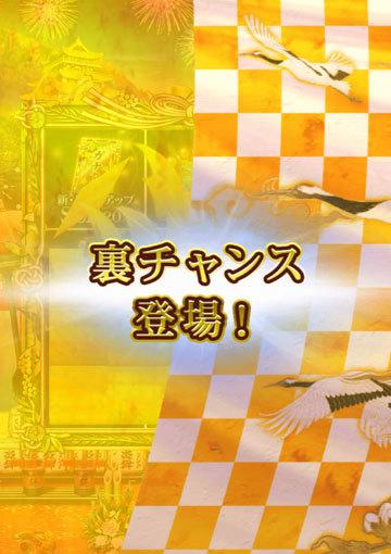 裏チャンス-新年2017