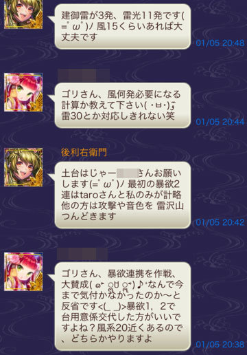 ゴリ暴欲会話1jpg