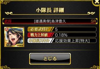 島津豊久-武将 小隊長 応援