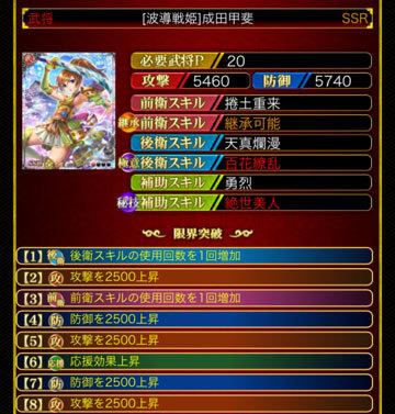 成田甲斐20-8凸