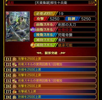 柳生十兵衛19-8凸