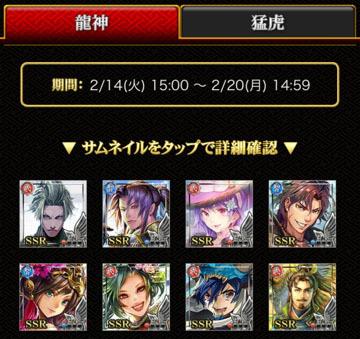 龍神ガチャ201702