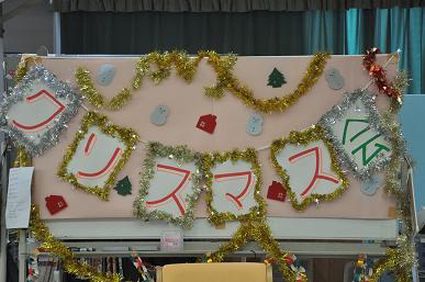 東京都 足立区 老人保健施設 千寿の郷 通所リハビリ デイケア 入所 短期入所 ショートステイ クリスマス会