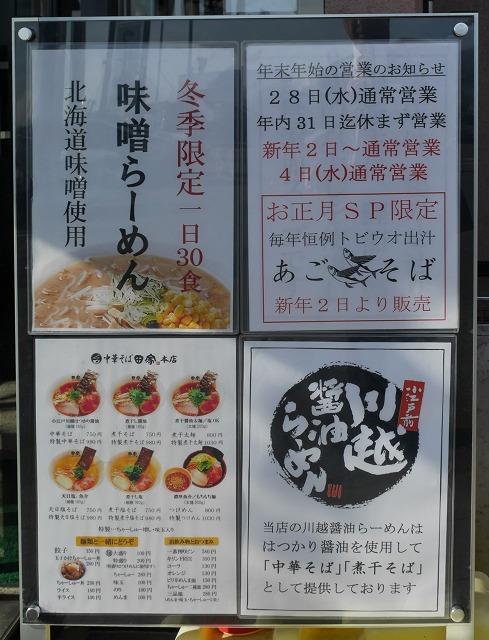 2017-01-06 田家 001のコピー