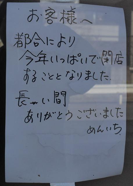 2017-01-18 かれん 001