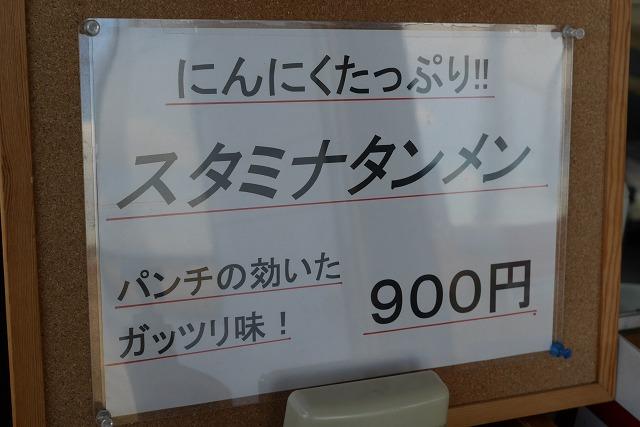 2017-01-23 あぢとみ食堂 009