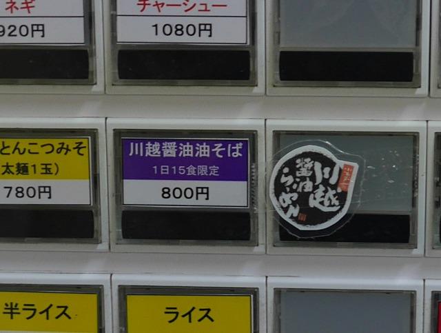 2017-02-09 てんこもり 002
