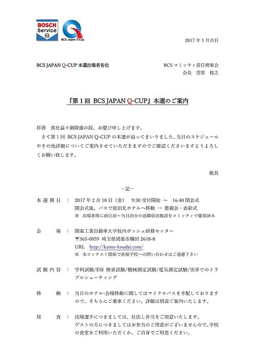 第1回BCS JAPAN Q-CUP本選のご案内 (1)_01