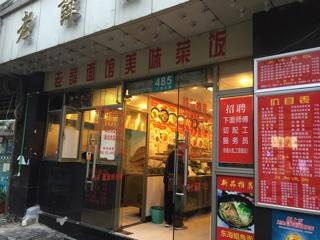 上海一店舗目