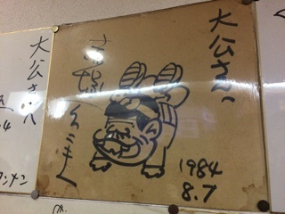 赤塚不二夫先生の色紙