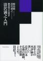 kiyosawa.jpg